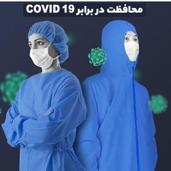 محصولات مبارزه با کروناویروس